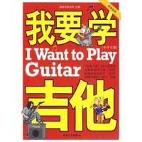 【二手书九成新】我要学吉他(中学生版)(单书版) 刘传 ,风华艺校 人民音乐出版社 9787103033081
