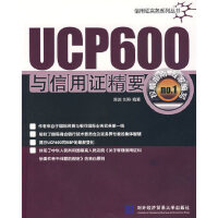 UCP600与信用证精要 陈岩,刘玲 对外经济贸易大学出版社