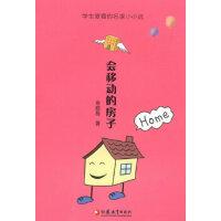 会移动的房子 金晓磊 江苏教育出版社