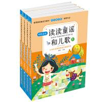 小学生名家经典快乐阅读书系(一):读读童谣和儿歌