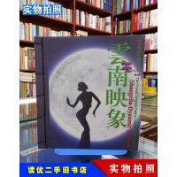 【二手9成新】云南映象大型原生态歌舞集线装书