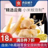 良品铺子泡椒凤爪260g 小包装山椒凤爪鸡爪卤味真空美食小吃零食熟食
