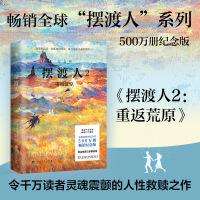 摆渡人 (2)重返荒原 百花洲文艺出版社