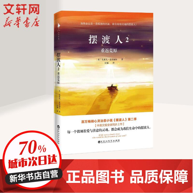 摆渡人 (2)重返荒原 百花洲文艺出版社 【文轩正版图书】