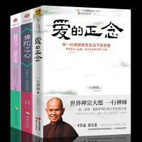 一行禅师的书籍 3册爱的正念+佛陀之心+越用力越焦虑 一行禅师 佛学入门经典书籍 宗教知识读物 佛教书籍可搭配正念的奇