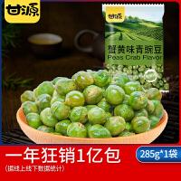 【甘源牌-蟹黄味青豆285g】蒜香坚果零食豌豆小包装聚