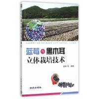 蓝莓与黑木耳立体栽培技术 姜坤 金盾出版社