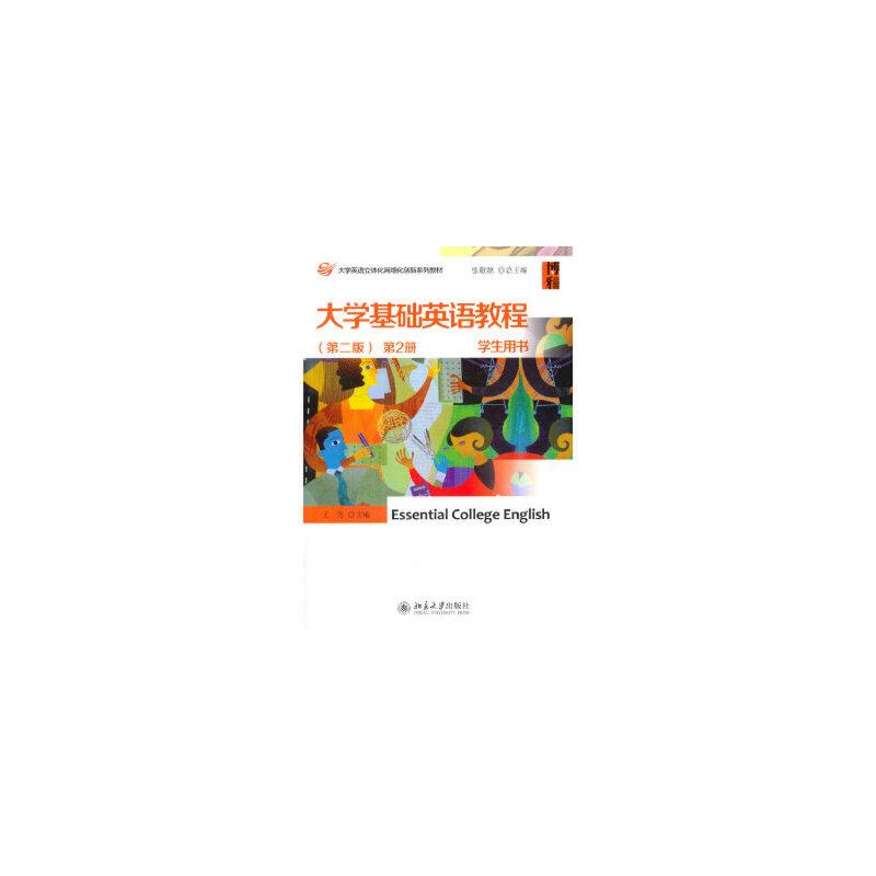 【新书店正版】大学基础英语教程(第二版) 第2册 学生用书 王芳 北京大学出版社 正版书籍,请注意售价高于定价,有问联系随时联系客服,欢迎咨询。