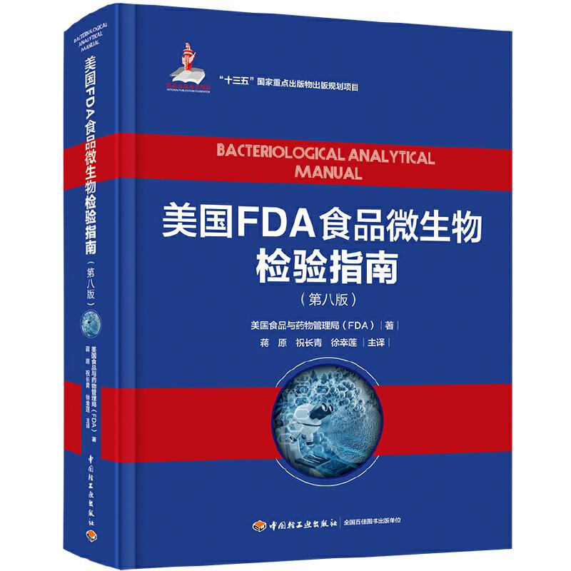"""美国FDA食品微生物检验指南:第八版(国家出版基金项目、""""十三五""""国家重点出版物出版规划项目)"""