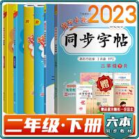 黄冈小状元二年级下语文+数学R(人教版)作业本达标卷口算速算同步字帖共六本套装2021春