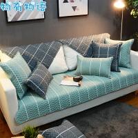 【618满200减100】物有物语 沙发垫四季 套装套罩全包棉质布艺组合
