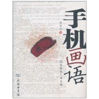 【旧书二手书9成新】手机画语:画家致友人书与画..【蝉】