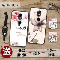 诺基亚7手机壳 Nokia7手机保护套 诺基亚7 手机保护壳 全包防摔硅胶磨浮雕彩绘砂软套男女款送全屏钢化膜