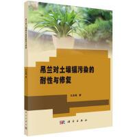 吊兰对土壤镉污染的耐性与修复 9787030602046 王友保 科学出版社