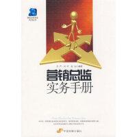 营销总监实务手册 齐严,刘华,赵洁著 中国发展出版社