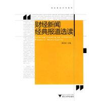 【新书店正版】财经新闻经典报道选读 莫林虎 浙江大学出版社