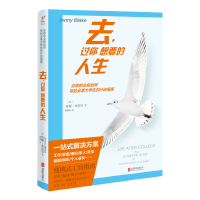【二手书9成新】去,过你想要的人生 (美)詹妮・布雷克9787550241930北京联合出版公司