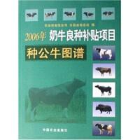 2006年奶牛良种补贴项目种公牛图谱,农业部畜牧业司,全国畜牧总站,中国农业出版社9787109113626