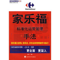 【新书店正版】家乐福:标准化运营管理手法,陈广,经济科学出版社9787505852792