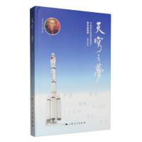 天穹之梦 姜保年 9787208128835