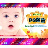 天才幼教:天才宝宝PQ效应 德国版(3CD)