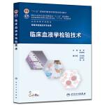 临床血液学检验技术(本科检验技术/配增值)