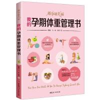 我的孕期体重管理书 : 越孕越美丽