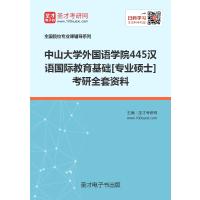 非纸质书!!2019年南京师范大学社会发展学院331社会工作原理[专业硕士]考研全套资料