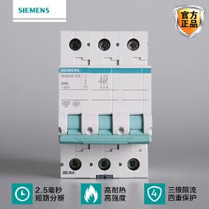 Siemens/西门子空气开关西门子断路器保护家用绿色环保系列3P40A总开关