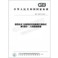GB/T 26237.5-2014 信息技术 生物特征识别数据交换格式 第5部分 26237