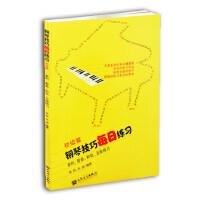 初级篇钢琴技巧每日练习音阶 琶音 和弦 五指练习 常桦 朱迪编著钢琴奏法钢琴初级入门基础