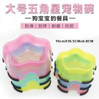 【支持�Y品卡】大�五角星狗碗 ��物碗 �狗通用 塑料 美�^耐用 喝水狗�Z5zw