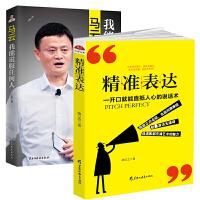 马云:我能说服任何人+精准表达一开口就能直抵人心的说话术马云的魔力口才 教你如何高效表达演讲与口才训练说话办事成功励志