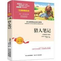 【现货】语文新课标必读名著馆-猎人笔记9787559501295