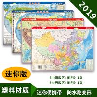 共2张迷你版 2019年版政区和地形地图二合一中国世界套装地图小号型便携带正版小学生地理学习鼠标垫塑料高清地图中国地形