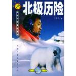 南极历险 北极历险――两极科学探险系列,位梦华,中国少年儿童出版社9787500757511