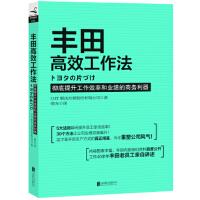 【新书店正版】丰田高效工作法,OJT 解决方案股份有限公司,北京联合出版公司9787550228863