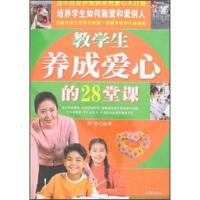 【新书店正版】教学生养成爱心的28堂课,碧泠,时事出版社9787802321373