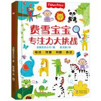 费雪宝宝专注力大挑战 儿童益智游戏绘本3-4-5-6岁宝宝益智游戏早教逻辑思维思维专注力训练左右脑开发动手动脑亲子互动