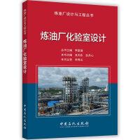 9787511443922-炼油厂化验室设计(ja)/ 吴向东 / 中国石化出版社有限公司