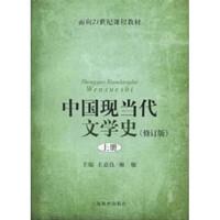 中国现当代文学史(修订版)上册