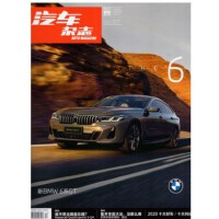 X【2020年11-12月包 邮现货】 汽车杂志2020年11-12月合刊第480期 新BMW6系GT 2020十大好车