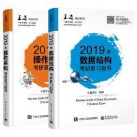 2019年王道计算机考研 数据结构+操作系统 王道计算机考研复习指导 电子工业出版社