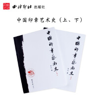 中国印章艺术史上下册 印章 历史 理论 研究 刘江著 西泠印社出版社