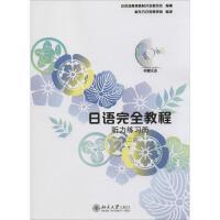 日语完全教程听力练习册.第二册 日本语教育教材开发委员会 编著