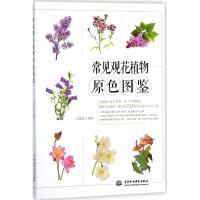 常见观花植物原色图鉴 中国水利水电出版社