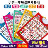 有声挂图儿童早教卡玩具宝宝墙贴发声语音识字拼音认知卡片