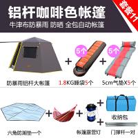 全自动帐篷户外3-4人家庭5-8人野营露营双层加厚防雨铝杆帐篷 套餐11