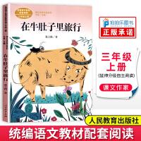 在牛肚子里旅行 人民教育出版社三年级上册人教语文教材配套阅读课文作家作品系列