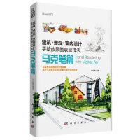 【二手9成新】建筑-景观-室内设计手绘效果图表现技法-马克笔篇